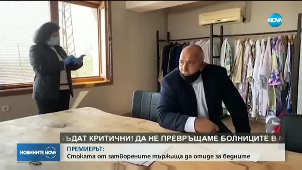 Борисов: Стоката от затворените тържища да отиде за бедните