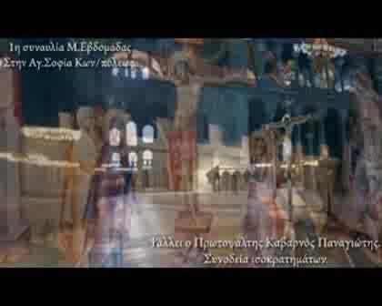 Пасха - Византийско Песнопение2