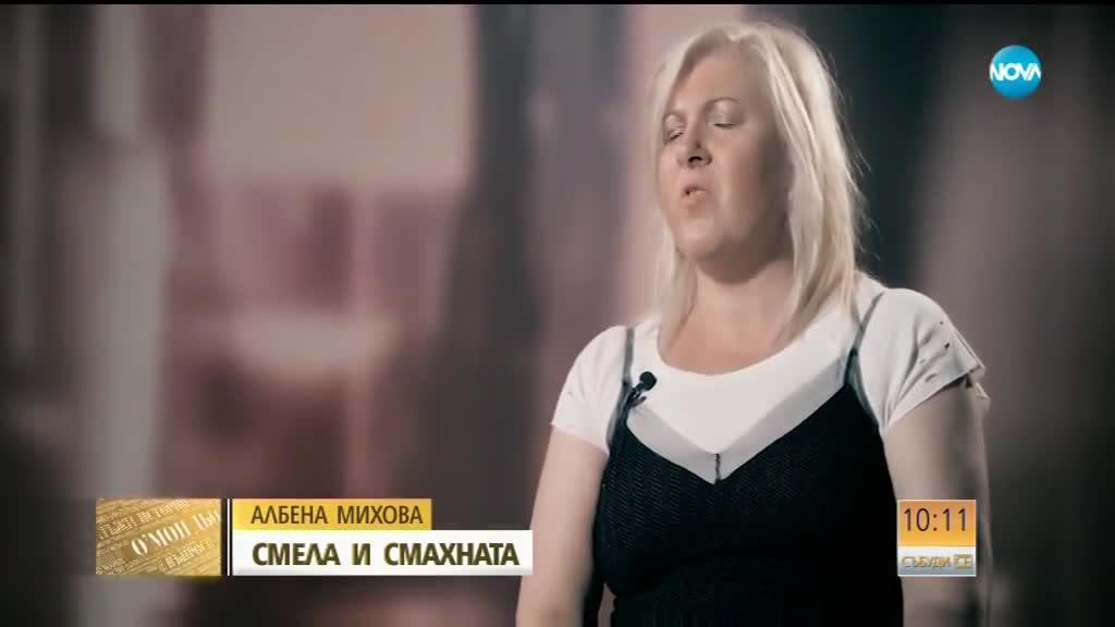 Албена Михова пред Мон Дьо: Смела и смахната (ВИДЕО)
