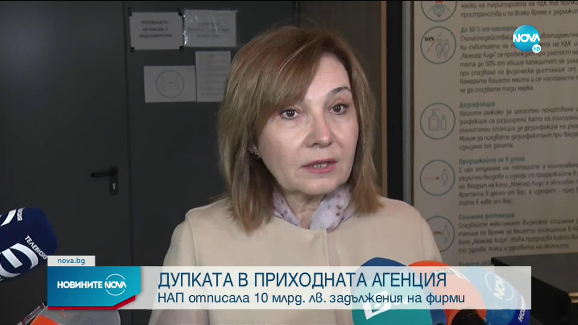 Асен Василев: НАП са отписали 10 млрд. лева задължения