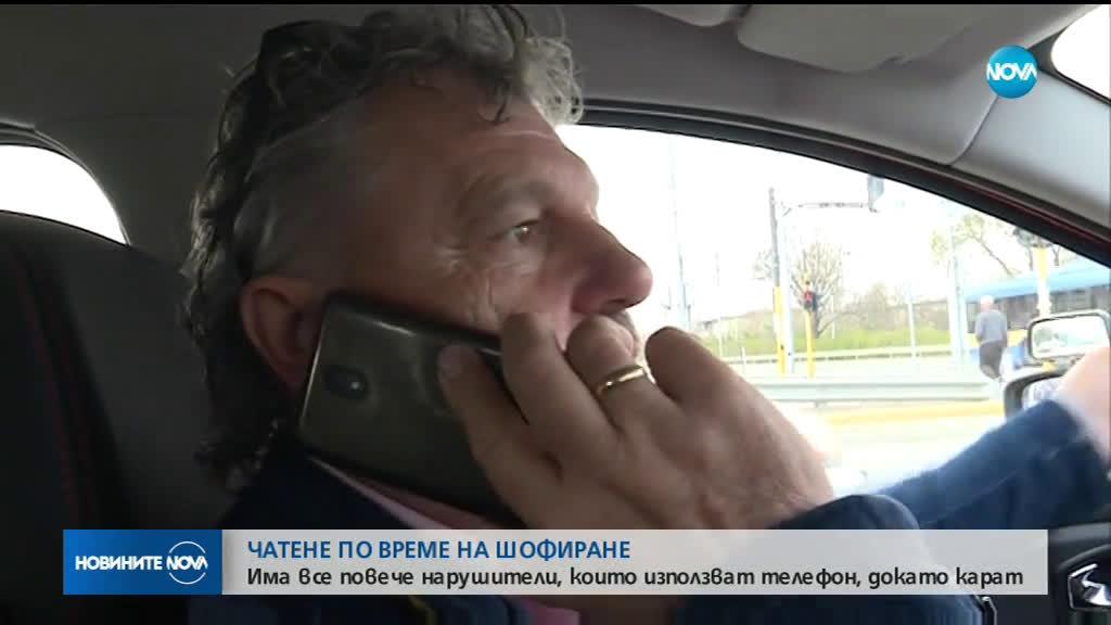 Има все повече нарушители, които използват телефон, докато карат