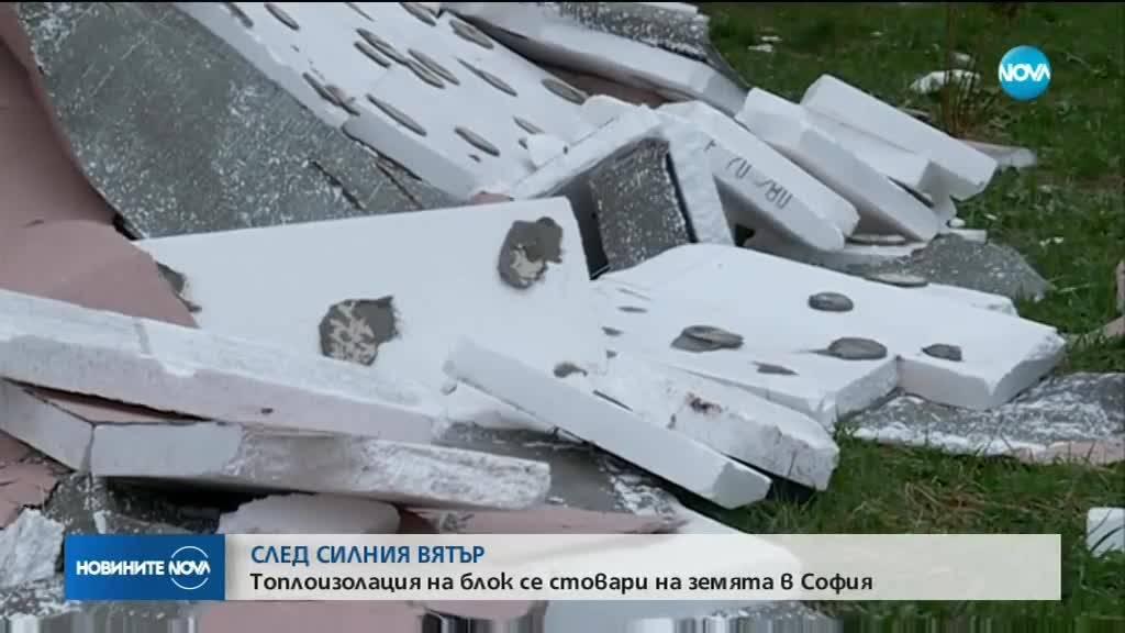 Вятърът отнесе топлоизолацията на блок в София