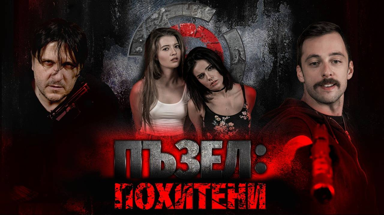 Убийства, предателства, страст - в българския екшън уеб сериал Пъзел: Похитени