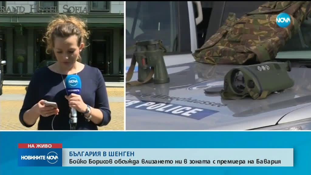 Премиерът на Бавария: Подкрепяме България за Шенген; Борисов: За пример в Европа сме