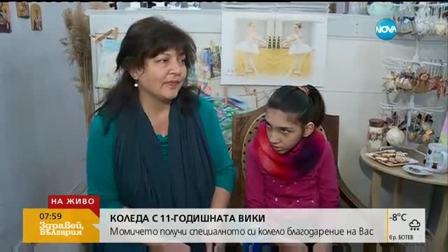 Коледа с 11-годишната Вики: Момичето получи специалното си колело