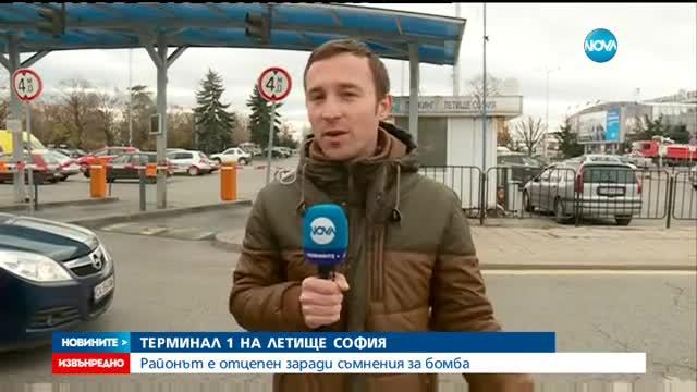 Новините на Нова - извънредна емисия - 01.12.2015 г.