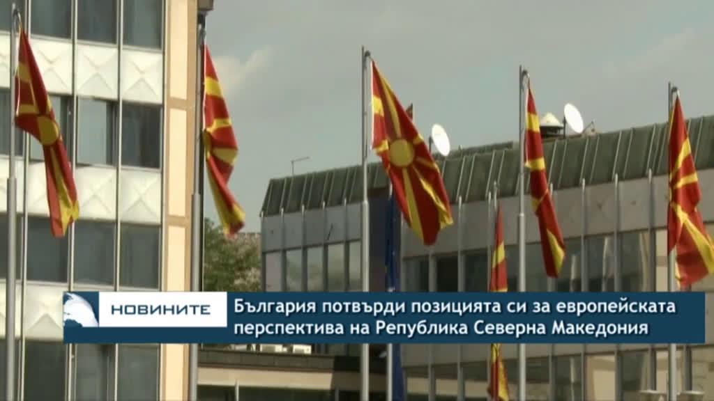 България потвърди позицията си за европейската перспектива на Република Северна Македония