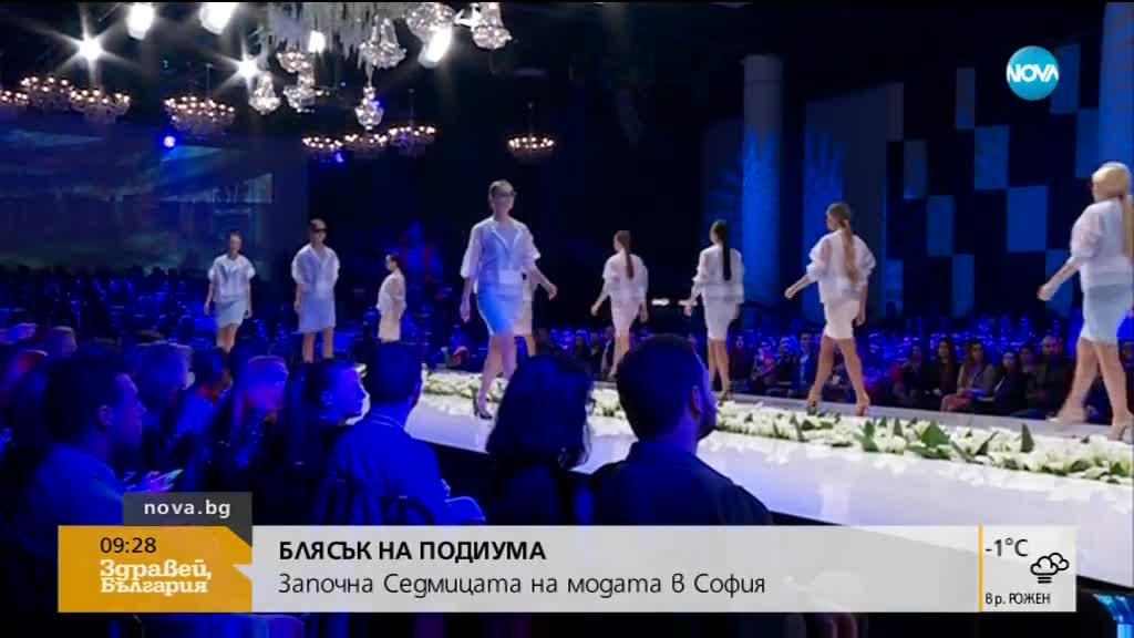 БЛЯСЪК НА ПОДИУМА: Започна Седмицата на модата в София