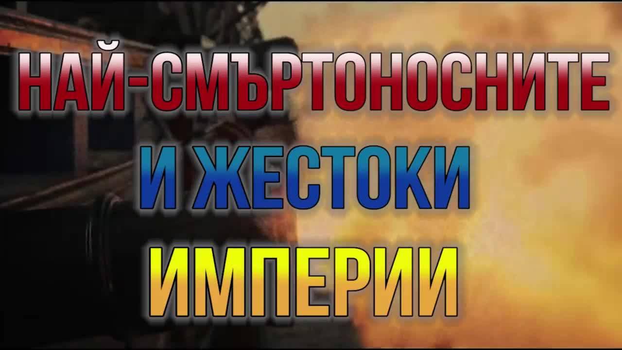 7тe най-жестоки империи на Новата Ера!