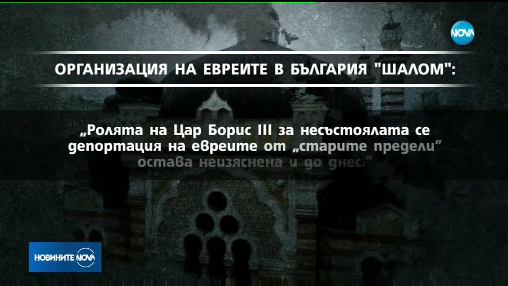 Симеон Сакскобургготски критикува властта
