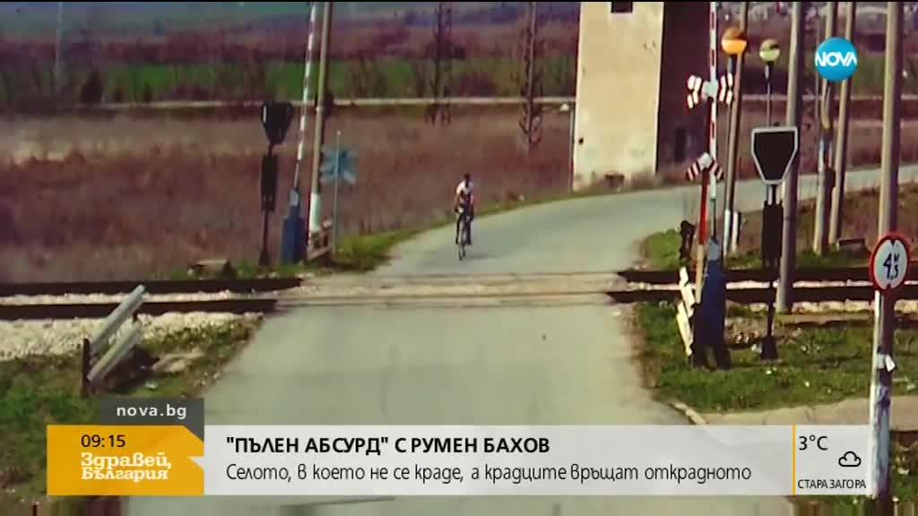 """""""Пълен абсурд"""": Селото, в което крадците връщат откраднатото"""