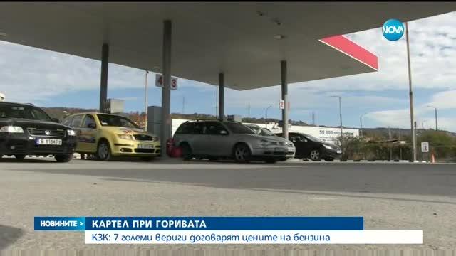 КЗК: Има картел на пазара на горива