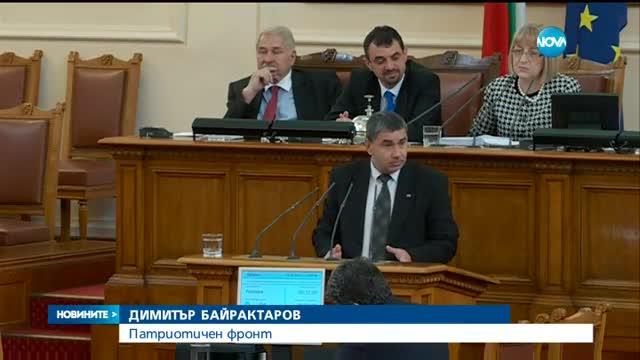 Парламентът пусна референдума на Слави Трифонов