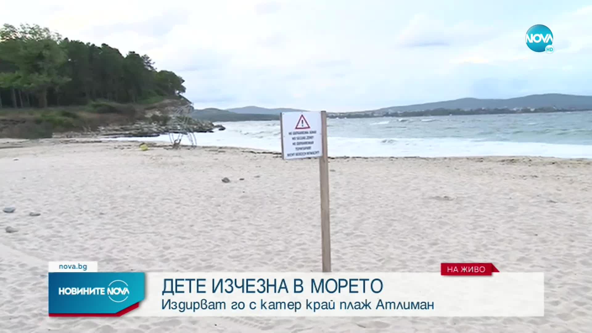 15-годишно момиче изчезна в морето край Китен (ВИДЕО+СНИМКИ)