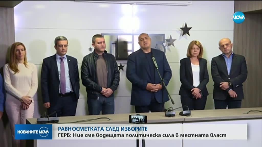 ГЕРБ: Ние сме водещата политическа сила в местната власт (ОБЗОР)