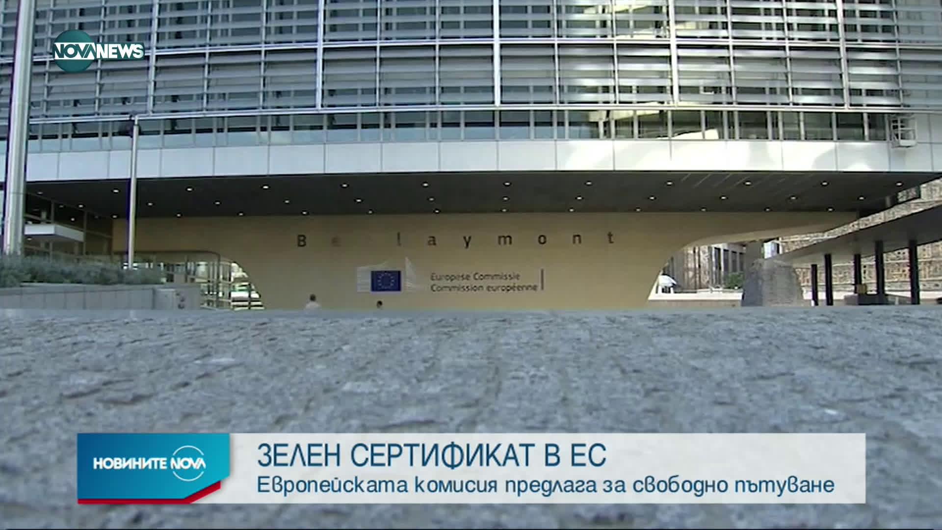 """EК предложи """"зелен"""" сертификат за свободно придвижване из ЕС"""