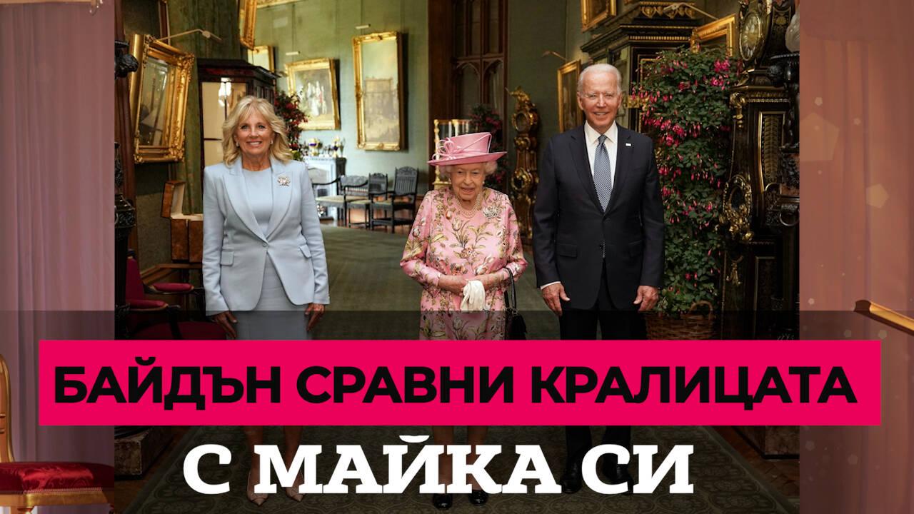Байдър сравни кралицата с майка си