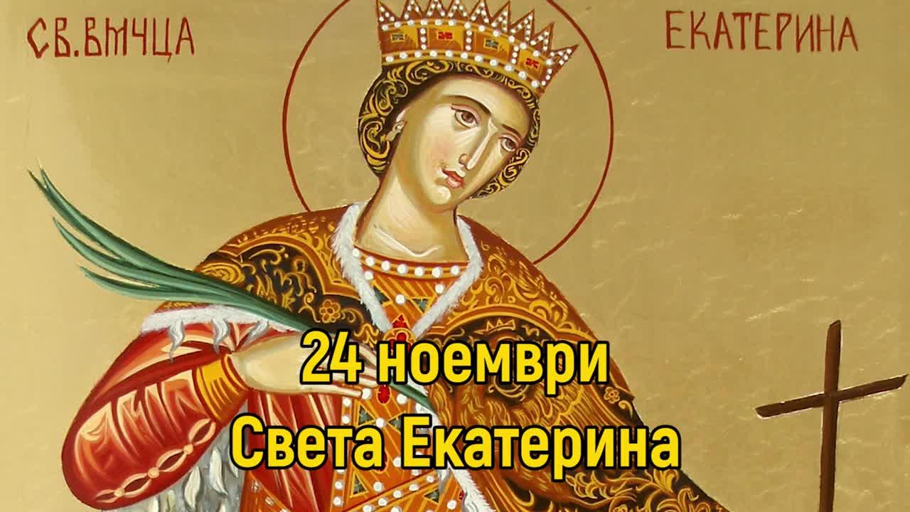 24 Ноември - Света Екатерина