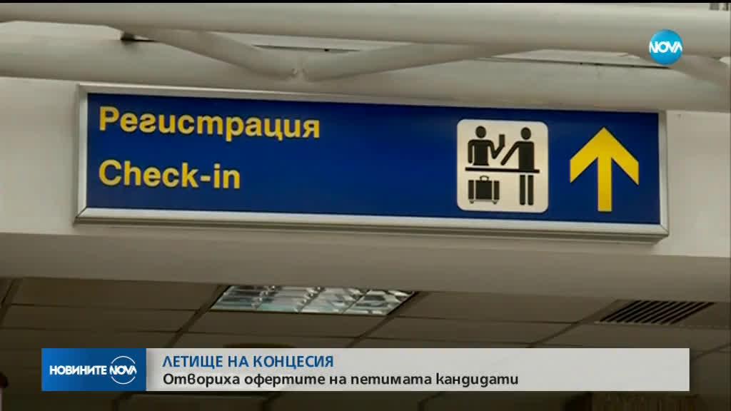Отвориха офертите за 35-годишна концесия на летище София