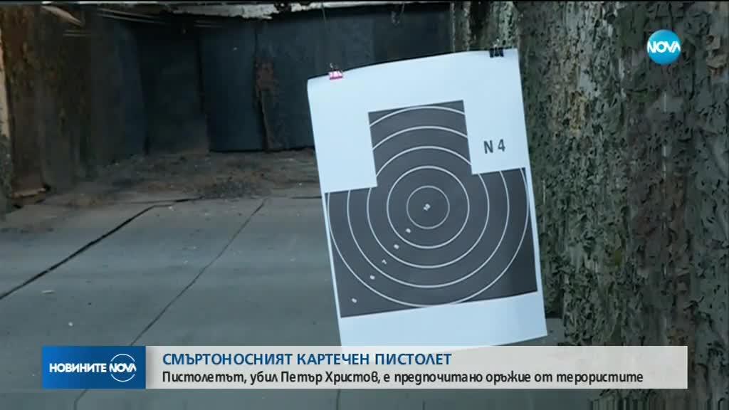 Пистолетът, убил Петър Христов, е предпочитано оръжие от терористите