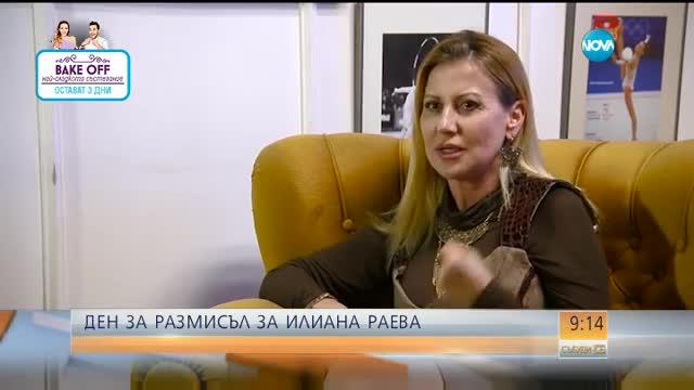 Ден на размисъл за Илиана Раева