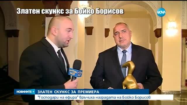 """""""Златен скункс"""" за Бойко Борисов"""