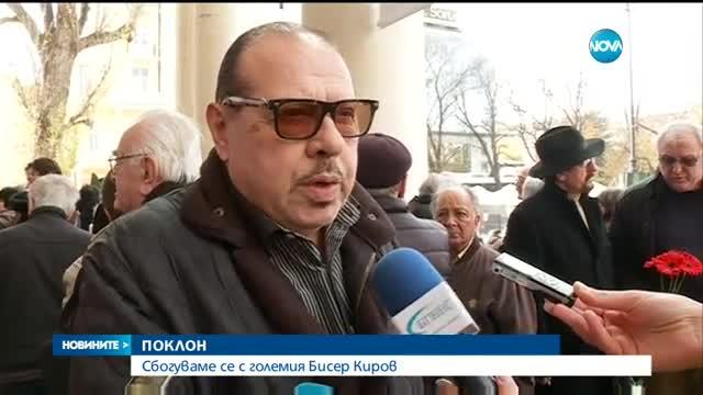 Стотици се сбогуваха с Бисер Киров