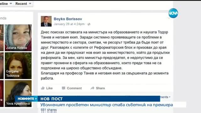 Тодор Танев става съветник на Борисов