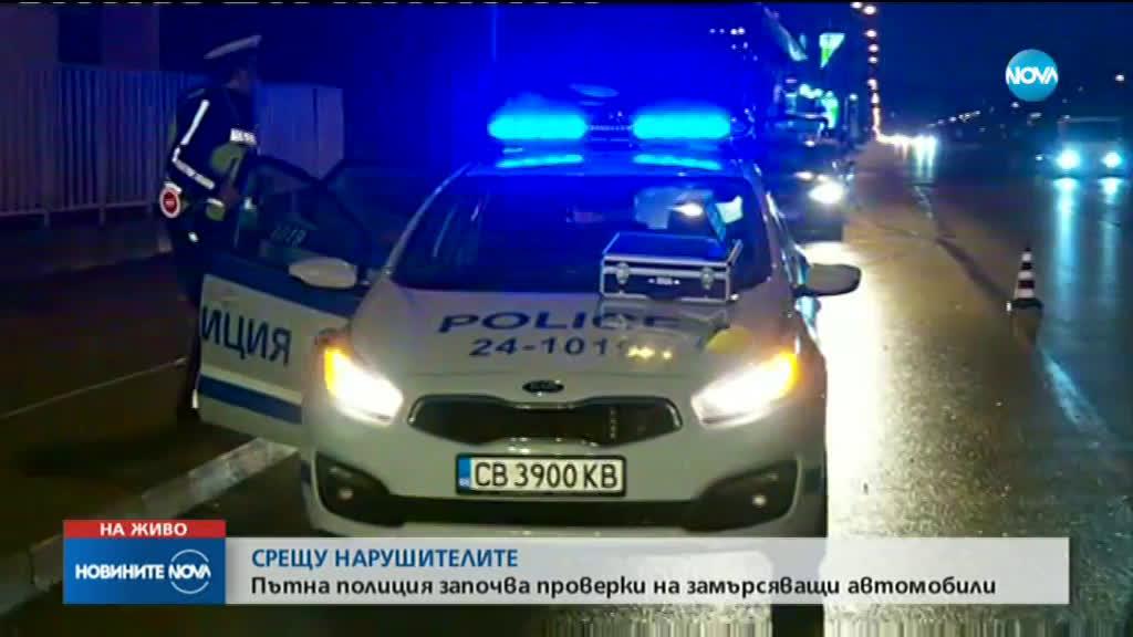 Пътна полиция започва проверки на замърсяващи автомобили