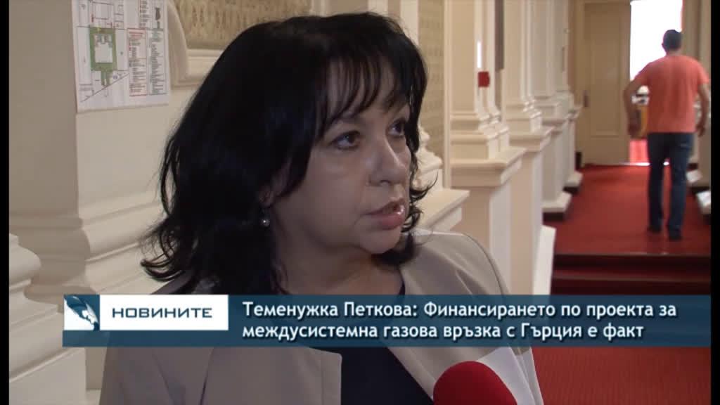 Теменужка Петкова: Финансирането по проекта за междусистемна газова връзка с Гърция е факт