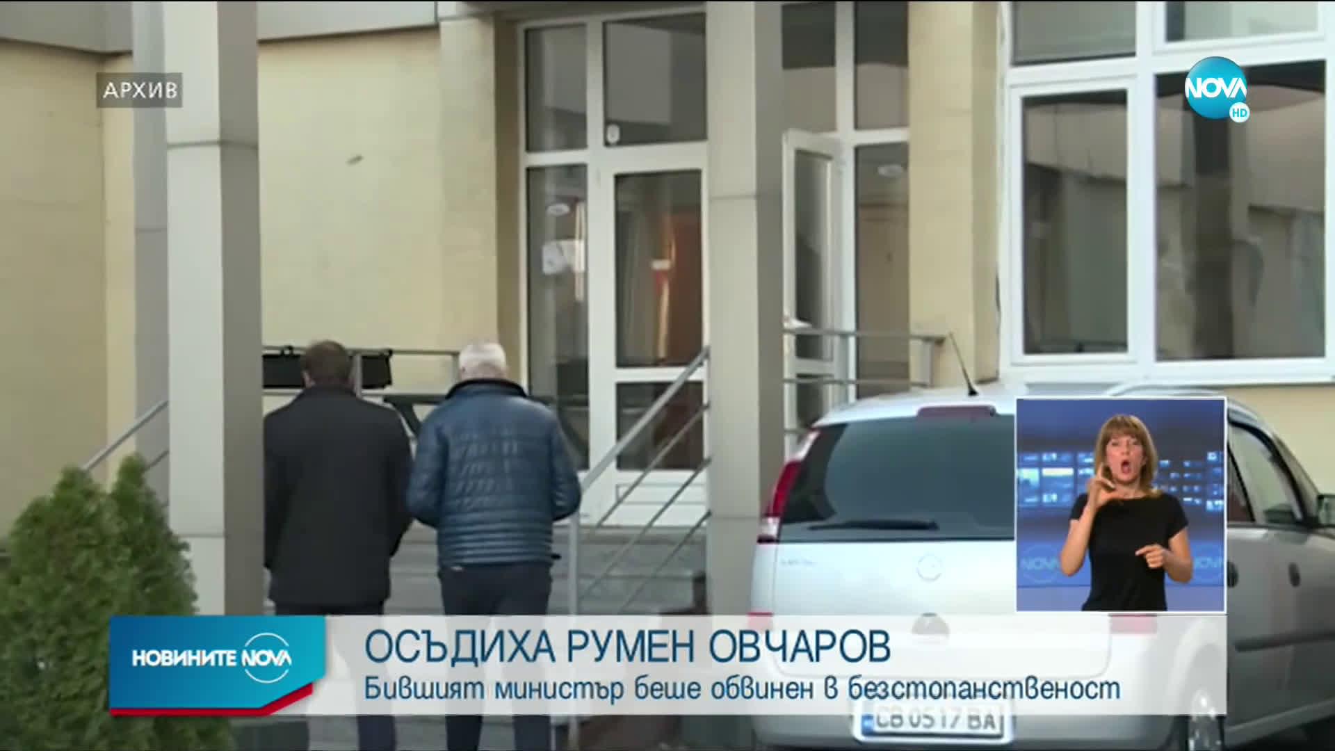 Бившият енергиен министър Румен Овчаров с условна присъда