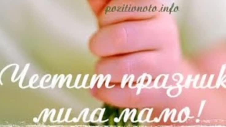 Детски Песнички - Днес е празникът на мама