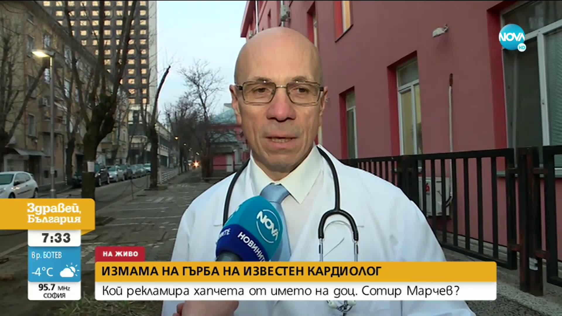 ИЗМАМА: Рекламират хапчета от името на известен кардиолог