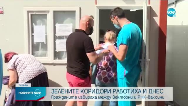"""""""Зелените коридори"""" за ваксиниране останаха отворени и днес"""