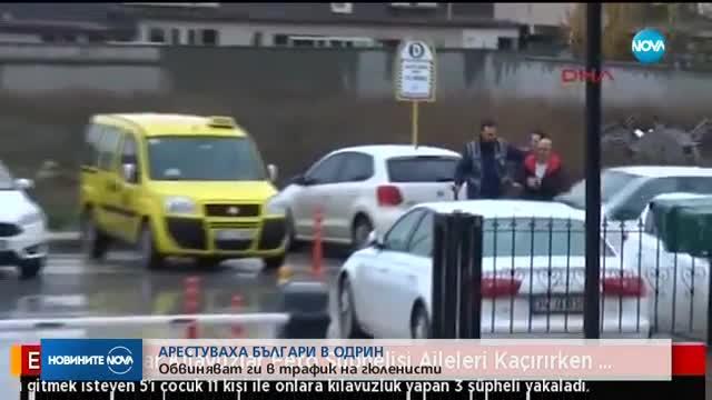 АРЕСТУВАХА БЪЛГАРИ В ОДРИН: Обвиняват ги в трафик на гюленисти