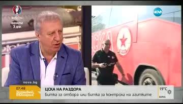 Томов: ЦСКА-София е Литекс след възродителен процес
