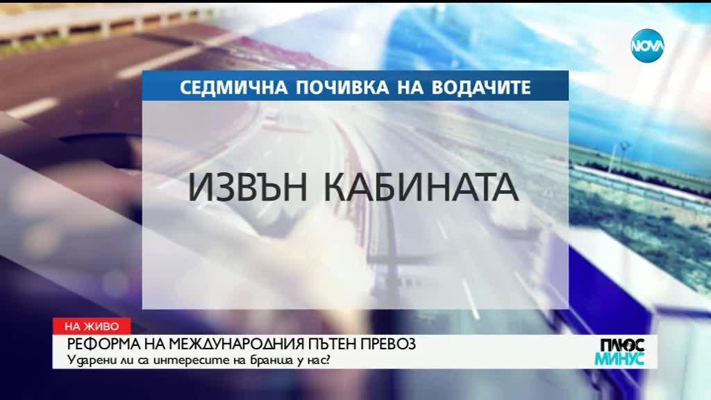 """Превозвачи: Новият пакет """"Мобилност"""" заличава българския бизнес"""