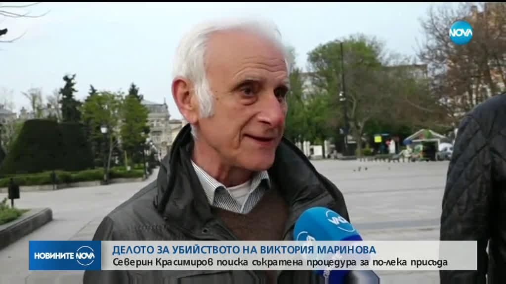 Прокуратурата поиска 30 години затвор за Северин Красимиров