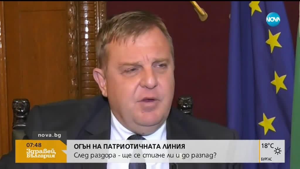 """Каракачанов: Шансът """"Обединени патриоти"""" да оцелеят като коалиция не е голям"""