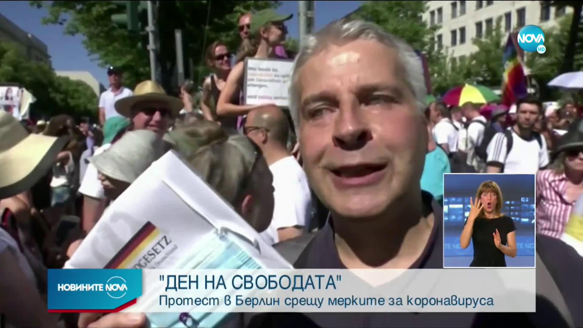 """""""ДЕН НА СВОБОДАТА"""": Протест в Берлин срещу мерките за коронавируса"""