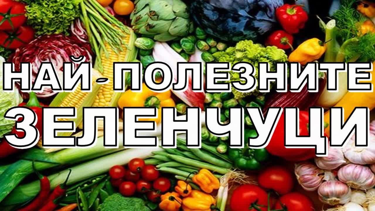 Най-полезните зеленчуци