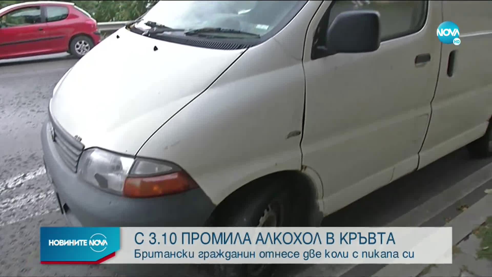 Пиян англичанин блъсна две коли на пътя София-Варна
