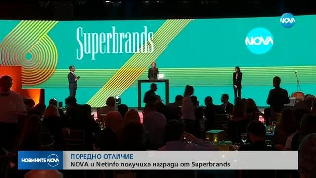 ПОРЕДНО ОТЛИЧИЕ: NOVA и Netinfo - с награди от Superbrands