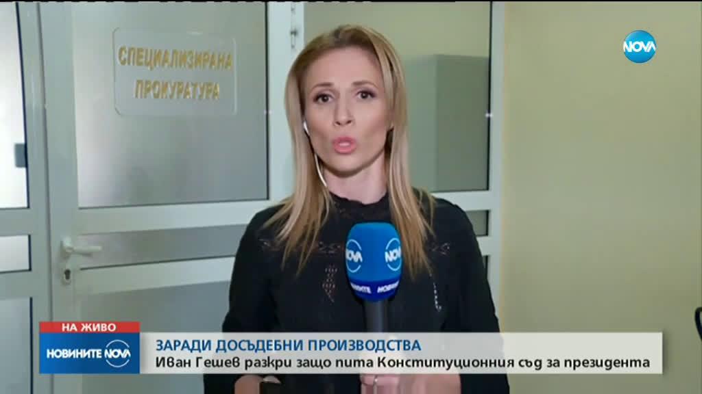 Гешев: Има производство, което поражда неясноти за имунитета на президента