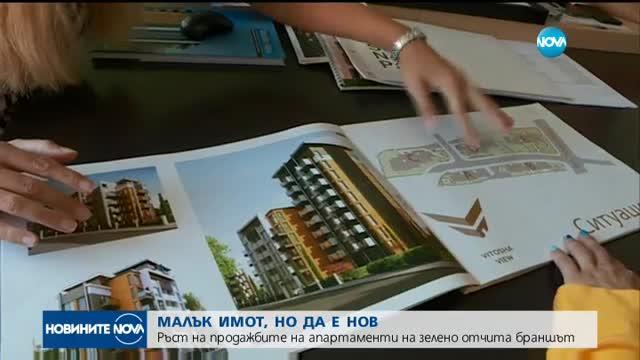 """Отчетоха ръст на продажбите на апартаменти """"на зелено"""""""