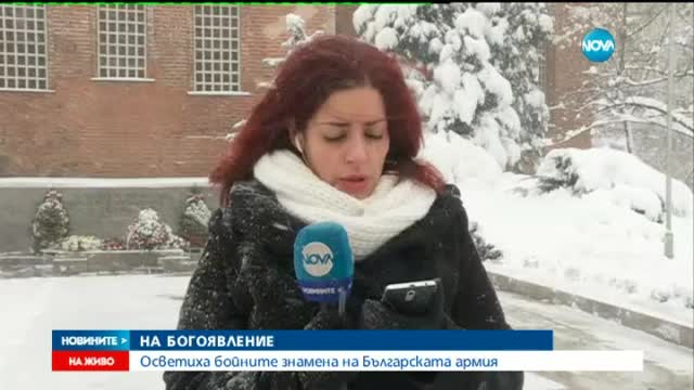 Осветиха бойните знамена и знамената-светини на българската армия