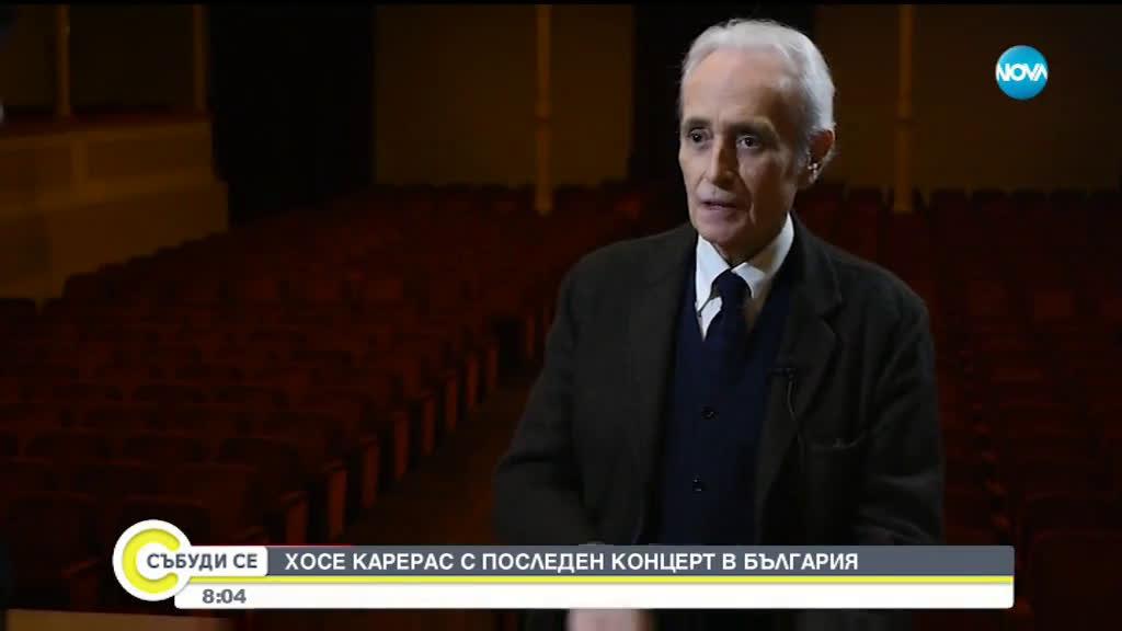 Хосе Карерас с последен концерт в България