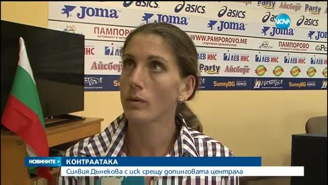 Силвия Дънекова ще съди Световната антидопингова централа