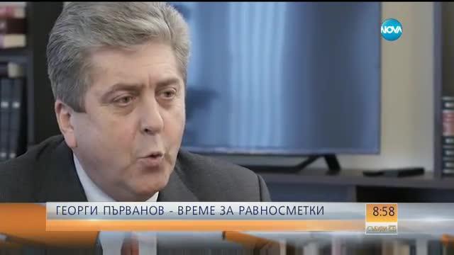 Първанов: БСП ще се опитат да задушат Румен Радев в обятията си