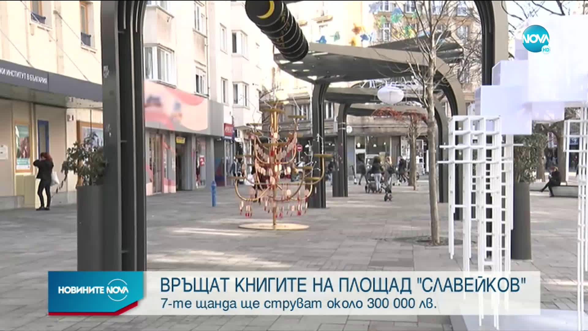 """Връщат книгите на площад """"Славейков"""""""